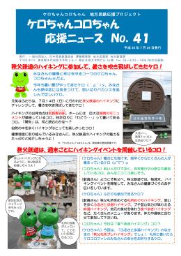 ケロちゃんコロちゃん 応援ニュース NO.41