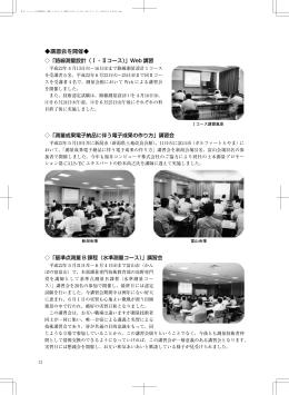 講習会を開催