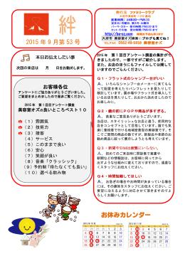 2015年9月のニュースレター「絆」