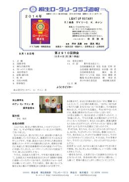 2014年 - 桐生ロータリークラブ