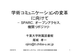 学術コミュニケーションの変革に向けて:SPARC,オープンアクセス