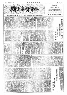 猪之鼻奨学会報 第14号 - 千葉大学医学研究院・医学部
