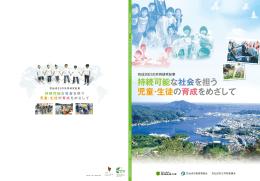 気仙沼ESD共同研究紀要 - 仙台広域圏 ESD・RCE