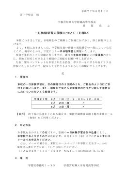 一日体験学習通知文(PDFファイル)
