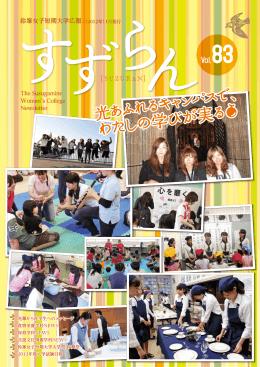 No.83 - 鈴峯女子短期大学
