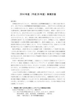 2014年度事業計画(PDF : 302.9 KB)