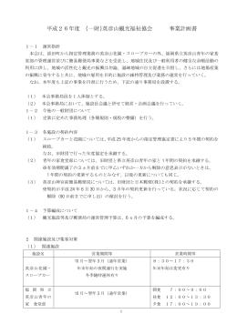 平成26年度 (一財)英彦山観光福祉協会 事業計画書