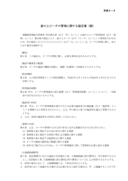 波の上ビーチの管理に関する協定書(案) pdfファイル