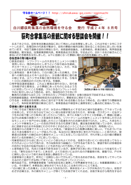 荻町合掌集落の景観に関する懇談会を開催!!
