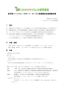 岩手県パーソナル・サポート・サービス事業報告会実施報告書