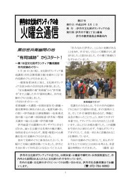 """""""有岡城跡""""からスタート! - 伊丹市文化財ボランティアの会"""