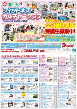 受講料500円を割引!! - 岡山済生会 昭和町健康管理センター
