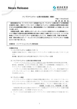 ナノテクベンチャー企業の実態調査(概要)