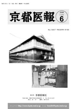 6/15号 - 京都府医師会