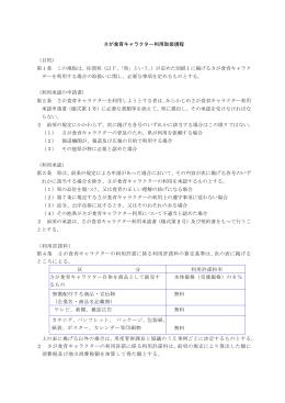 さが食育キャラクター利用取扱規程 (目的) 第1条 この規程は、佐賀県