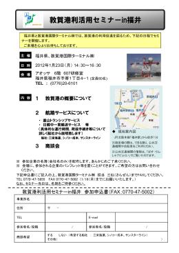 のチラシ・申込書(福井)(PDF 164KB)