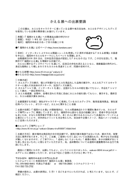 要請文書PDF版