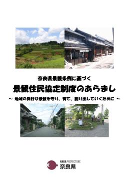 こちら - 奈良県