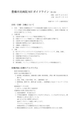 豊橋市民病院 NST ガイドライン