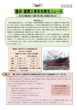 復旧・復興工事安全衛生ニュース (創刊号)