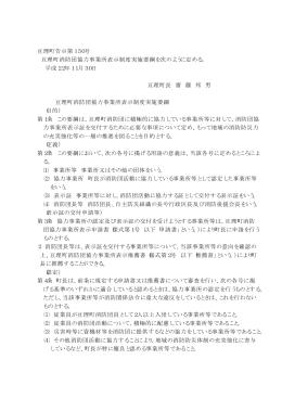 亘理町消防団協力事業所表示制度実施要綱 [149KB pdfファイル]