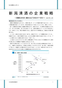全文PDF - 日本政策投資銀行