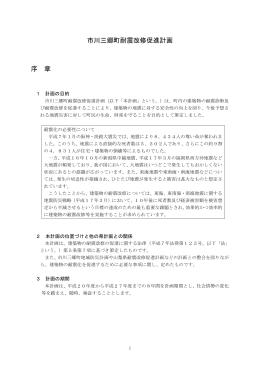 市川三郷町耐震改修促進計画