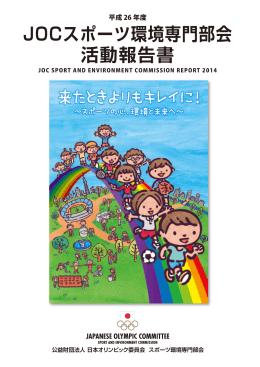 JOCスポーツ環境専門部会 活動報告書
