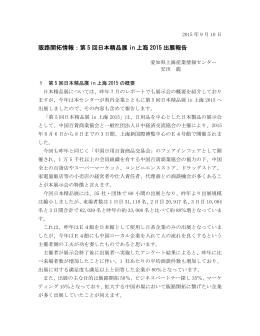 販路開拓情報:第 5 回日本精品展 in 上海 2015 出展報告