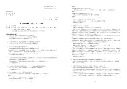 第109回理事会(H27.06.18)報告
