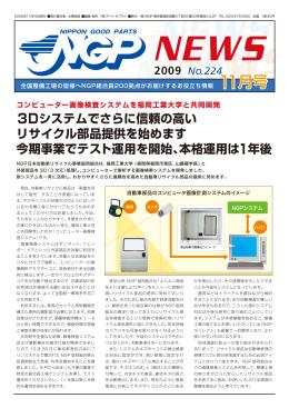 月号 - NGP日本自動車リサイクル事業協同組合