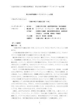 PDF:275KB - 日本観光振興協会