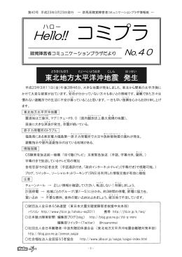 コミプラ No.40 - 群馬県聴覚障害者コミュニケーションプラザ