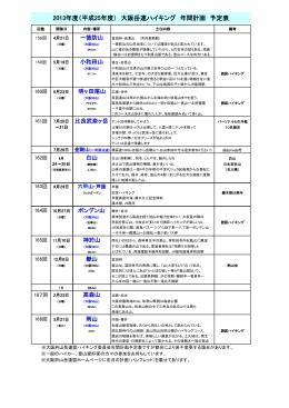 2013年度(平成25年度) 大阪岳連ハイキング 年間計画 予定表