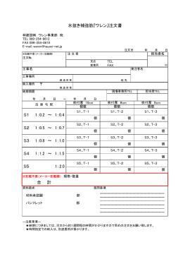 水抜き補強筋『ワレン』注文書 S5 1:2.0 S1 1:0.2 ~ 1:0.4 S2 1