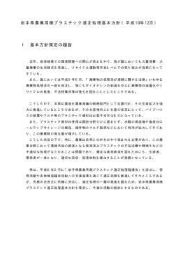 岩手県農業用廃プラスチック適正処理基本方針(平成10年12月) Ⅰ