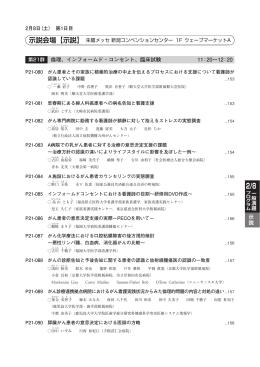 2/8 - 第28回 日本がん看護学会学術集会