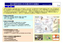 弟子屈町地域公共交通活性化協議会