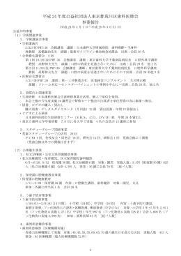 平成 24 年度公益社団法人東京都荒川区歯科医師会 事業報告