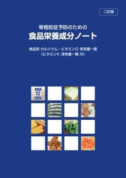 食品栄養成分ノート
