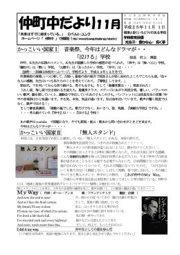 11月号 - 川口市教育委員会
