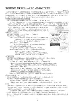 文部科学省&関東地区「シニア自然大学」姉妹 文部科学省&関東地区
