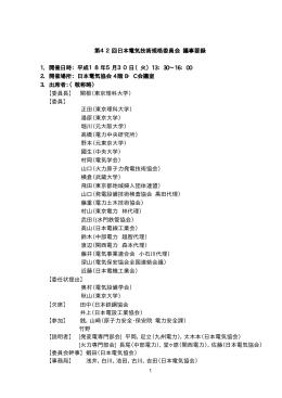 第42回日本電気技術規格委員会 議事要録 1.開催日時:平成18年5月