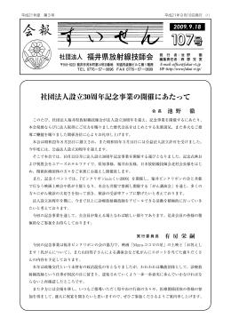 107号 - 福井県診療放射線技師会