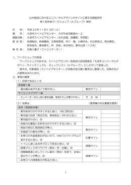 会議資料No.2(ファイル名:kaigishiryou05-02 サイズ