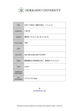 Instructions for use Title 古典への招待(聖書の場合) I, II, III, IV Author(s)