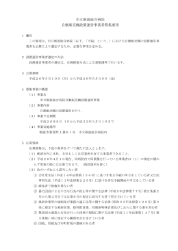 募集要項 運営事業仕様書(PDF)
