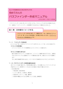 パスファインダー作成マニュアル