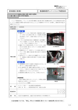 前田建設工業(株) 普通鋼制震ダンパー(パッシブ制震技術)