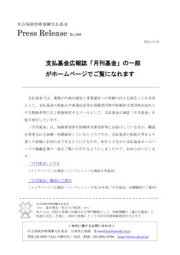 Press Release No.296
